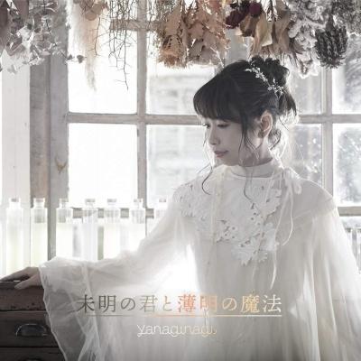 Irozuku Sekai no Ashita kara ED Single - Mimei no Kimi to Hakumei no Mahou