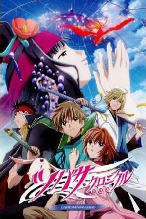 Tsubasa Reservoir Chronicle The Movie