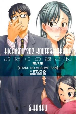 Otaku no Musume-san