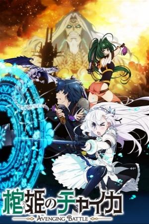 Hitsugi no Chaika: Avenging Battle