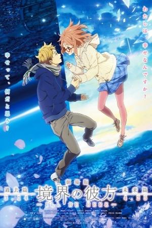 Kyoukai no Kanata Movie: I