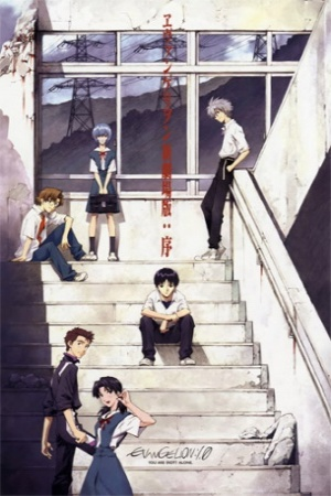 Evangelion: 1.11 You Are (Not) Alone